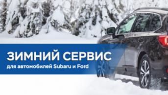 Сезонное предложение для автомобилей Subaru и Ford