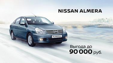 Выгода до 90 000 рублей на Nissan ALMERA