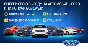 Выбери свою выгоду на автомобиль Ford или получи все сразу!