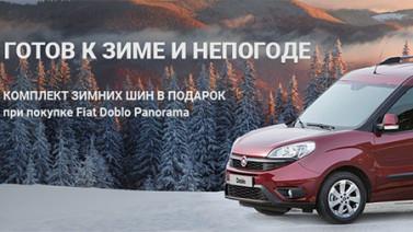 Зимние шины в подарок при покупке Fiat Doblo Panorama