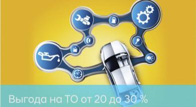 Выгода на ТО от 20% до 30%